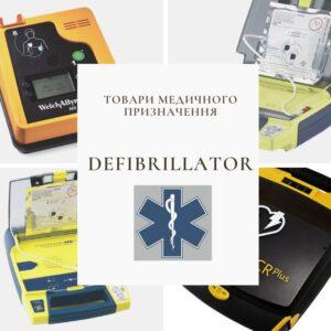 Автоматичні зовнішні дефібрилятори